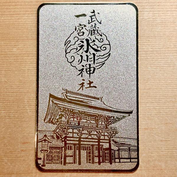 https://www.musashiichinomiya-hikawa.or.jp/news/img/cardomote-1.jpg