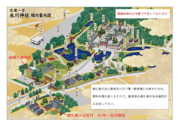 https://www.musashiichinomiya-hikawa.or.jp/news/img/096-1.jpg